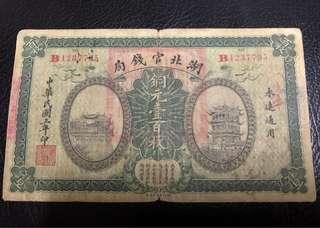 民國三年湖北官錢局銅元壹百枚(1914年)