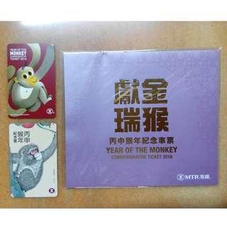 MTR 港鐵 2016 獻瑞金猴 丙申猴年紀念車票 (連封套)