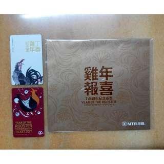MTR 港鐵 2017 雞年報喜 丁酉雞年紀念車票 (連封套)