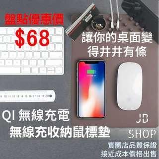 (清貨價最後兩件) 無線QI充電滑鼠墊 無線電源充電版 無線充電器 *適合 IPHONE X, 8 及附有無線充電的手機
