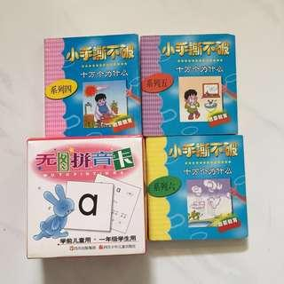 All Chinese Educational Books Flash Card