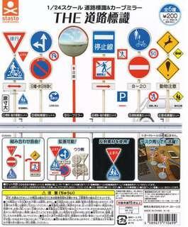 1比24 反光物料道路指示牌扭蛋