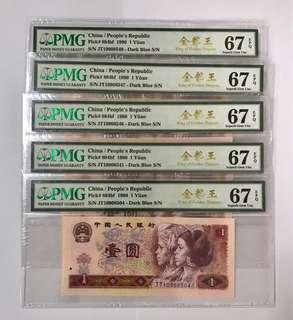 801 1980年第四版人民幣壹元 金龍王 高分 PMG67EPQ 中文標 特價出售