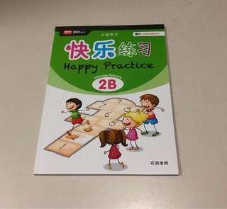 Chinese Primary 2B Happy practice