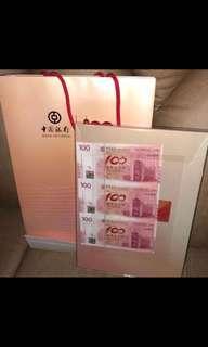 2012年中國銀行百年華誕紀念鈔票(三連張)