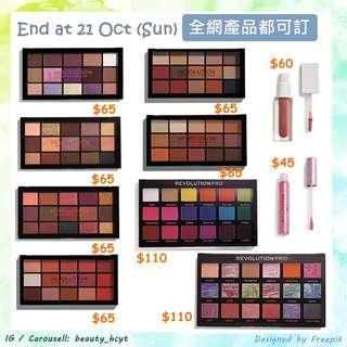 [Pre-order 已截 Ended] Makeup Revolution 代購 團購  Holiday Set (第八團 R8) 化妝品