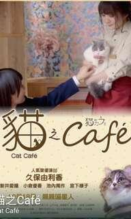 貓之cafe 換票證2張 $50/張