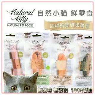 😻Natural Kitty 自然小貓《100%天然鮮零食》貓零食 鮮食包  🐟魚肉/🐔雞肉   20/30g