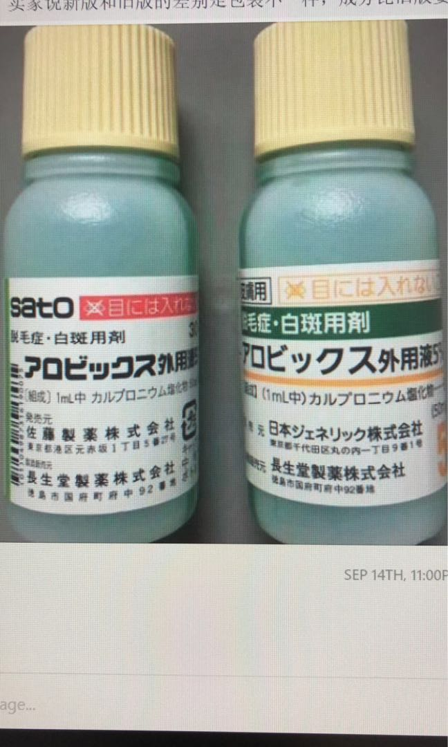 Anti Hair Loss Japan 1 Best Seller Hair Care Tonic Health