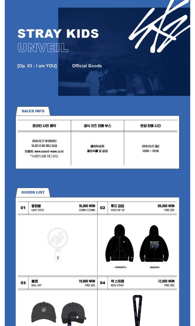 4aabf3537 Stray Kids(스트레이 키즈) UNVEIL [Op. 03 : I am YOU] OFFICIAL GOODS ...