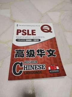 🚚 PSLE Higher Chinese Yearly 2008 to 2012