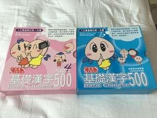 基礎漢字500(2套)Basic Chinese