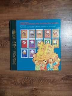 Book on Macau Chinese Zodiac Signs stamps