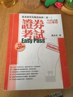 基本證券及期貨規則(卷一)證券考試 HKSI paper 1