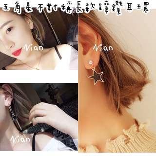 🚚 五角星不對稱長款鑲鑽耳環