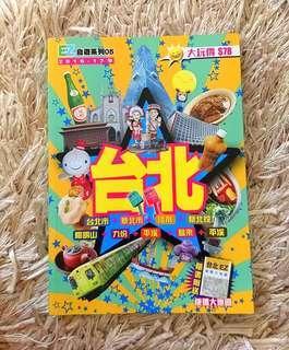 台北 旅遊書 EZ自遊系列2016~17年 99%新 #MTRkt