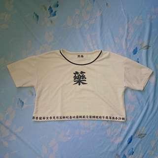 🚚 Kouzou藥字上衣