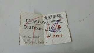 1995年元朗戲院票據