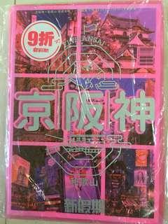 全新2018-2019新假期京阪神旅遊書