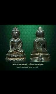 Phra Kring Bundrasup