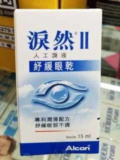未開封的ALCON淚然眼藥水15ml(不含防腐劑配方)
