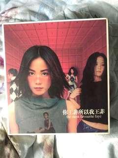 王菲 - 你王菲所以我王菲 (2CD)