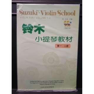 內地版 鈴木小提琴教材 第1、2冊 附2CD SUZUKI VIOLIN METHOD BK 1+2 MUSIC