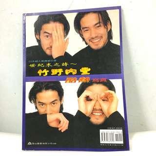 Yutaka Takenouchi Picture Book