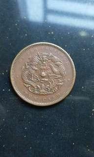 中国湖北省造光绪元宝十文水龙铜币