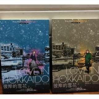 小說 - 彼岸的雪花 (上、下)