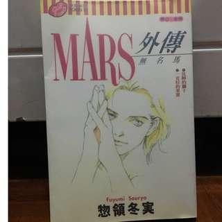 物領冬實- MARS外傳 - 無名馬