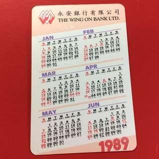 永安銀行 年曆卡 1989