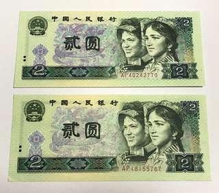 802 1980年第四版人民幣貳元 稀有綠鑽(未來車工)裸鈔2張 UNC AUNC
