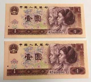 801 1980年第四套人民幣壹元 金龍王裸鈔 兩張連號 直版UNC