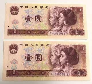 801 1980年第四套人民幣壹元 紅金龍 裸鈔兩張連號