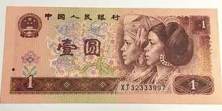 901 1980年第四版人民幣壹元 金杯桃花 裸鈔 UNC