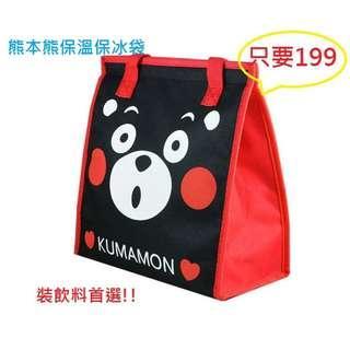 熊本熊kumamon冰包 保溫包 野餐包手提包 便當包 飲料包!