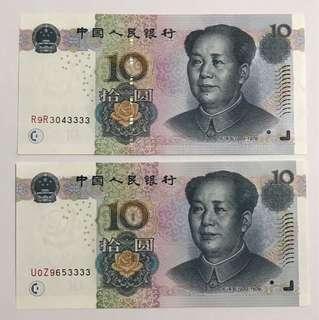 0510 2005年第五版人民幣拾元 3333老虎號兩張 裸鈔絕品UNC