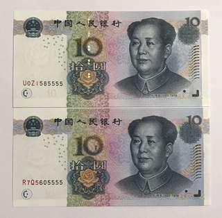 0510 2005年第五版人民幣拾元 5555老虎號兩張 裸鈔絕品UNC