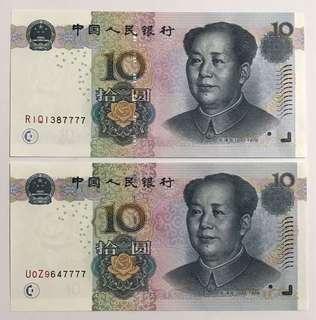 0510 2005年第五版人民幣拾元 7777老虎號兩張 裸鈔絕品UNC