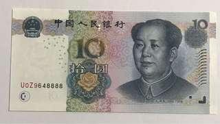 0510 2005年第五版人民幣拾元 8888老虎號 裸鈔絕品UNC