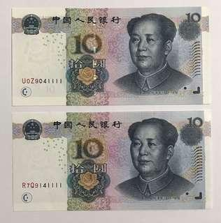 0510 2005年第五版人民幣拾元 1111老虎號兩張 裸鈔UNC  其中一張右下角有一摺
