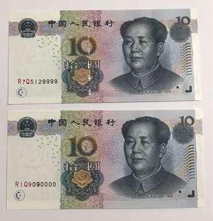 0510 2005年第五版人民幣拾元 9999 0000尾老虎號各一張 裸鈔UNC  0000左邊有一壓痕