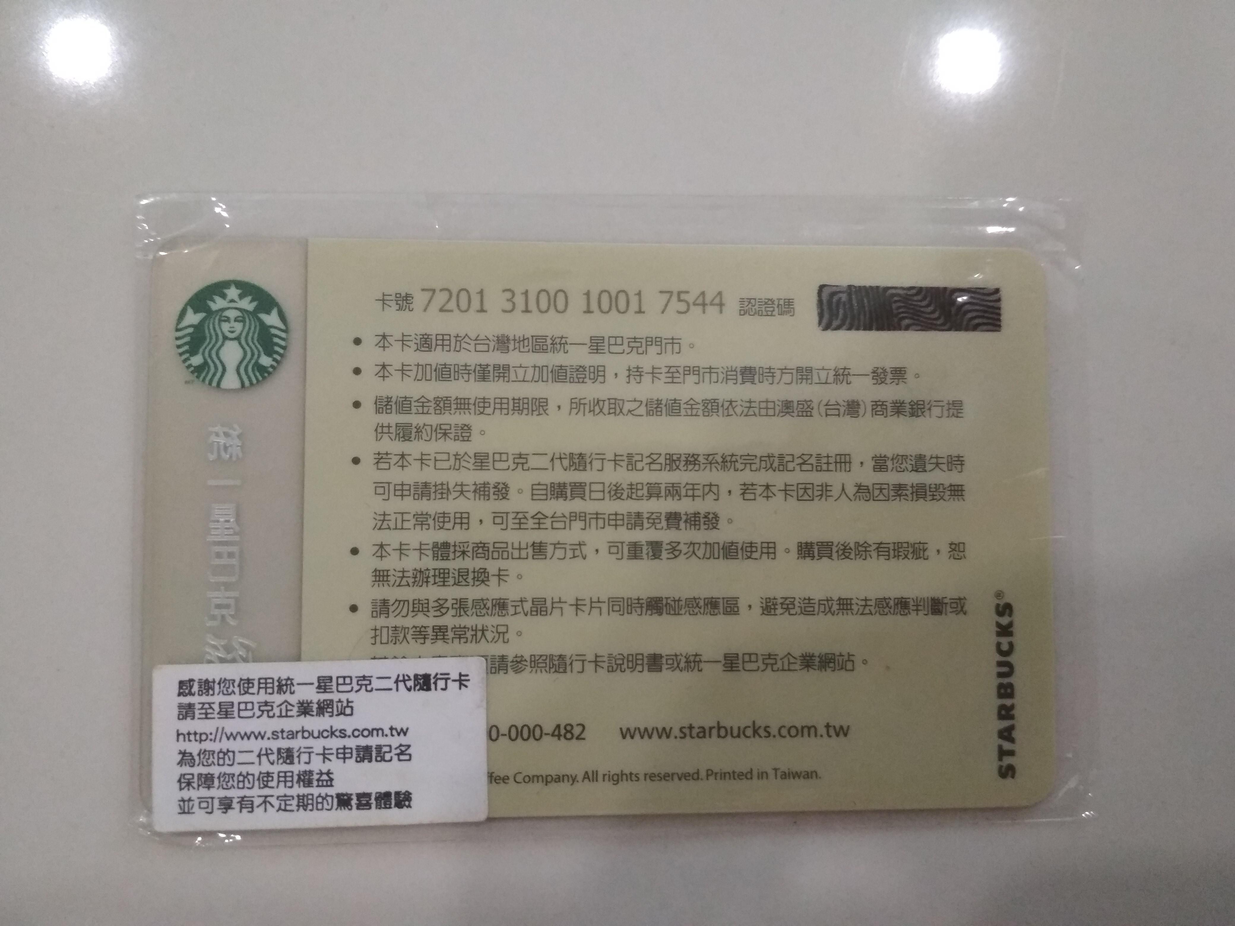 📍Starbucks Taiwan Card Collection