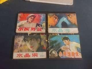 中國舊版漫畫