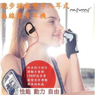 頭戴雙耳入耳式無線藍芽耳機