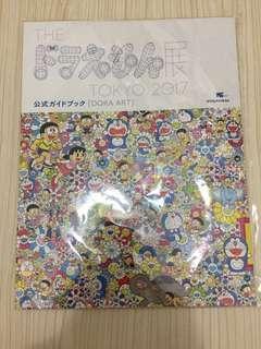 多啦A夢 x 村上隆 展覽 場刊 絕版 叮噹 Doraemon Dora Art