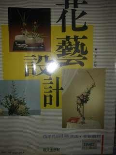 十月平。花藝設計。全書95頁