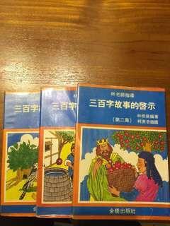 三百字故事的啟示 林老師指導