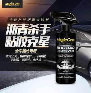 MagicGem 柏油瀝青清洗劑💦(香港代理指定網上特約經銷商)